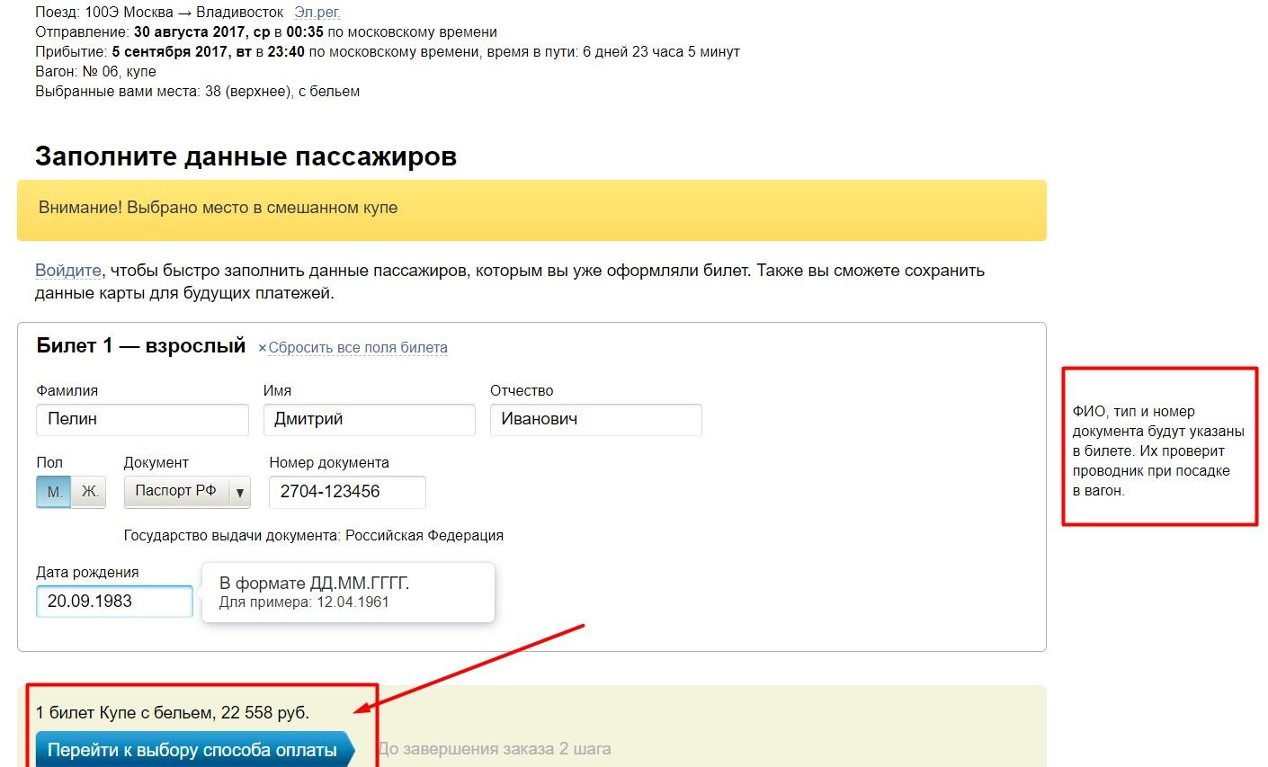 оформление билета на поезд РЖД