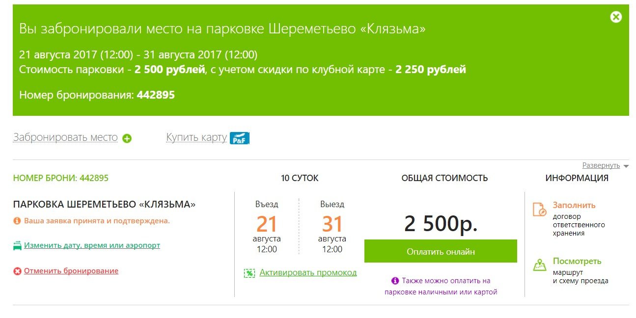 оплата парковки Парк Флай Шереметьево