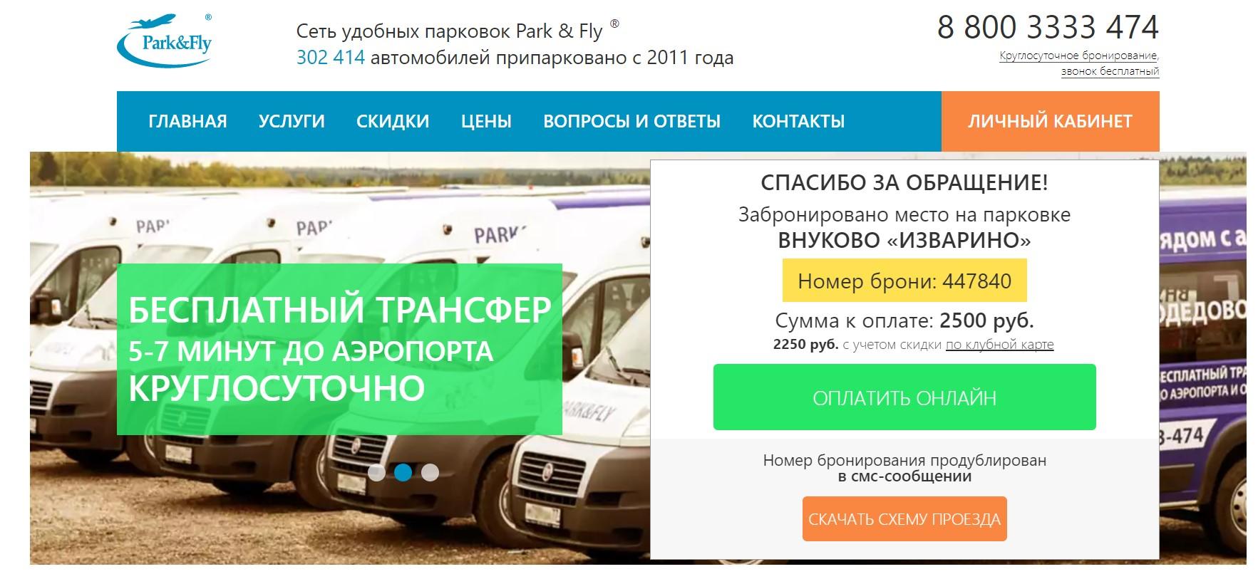подтверждение бронирования парковки парк флай внуково