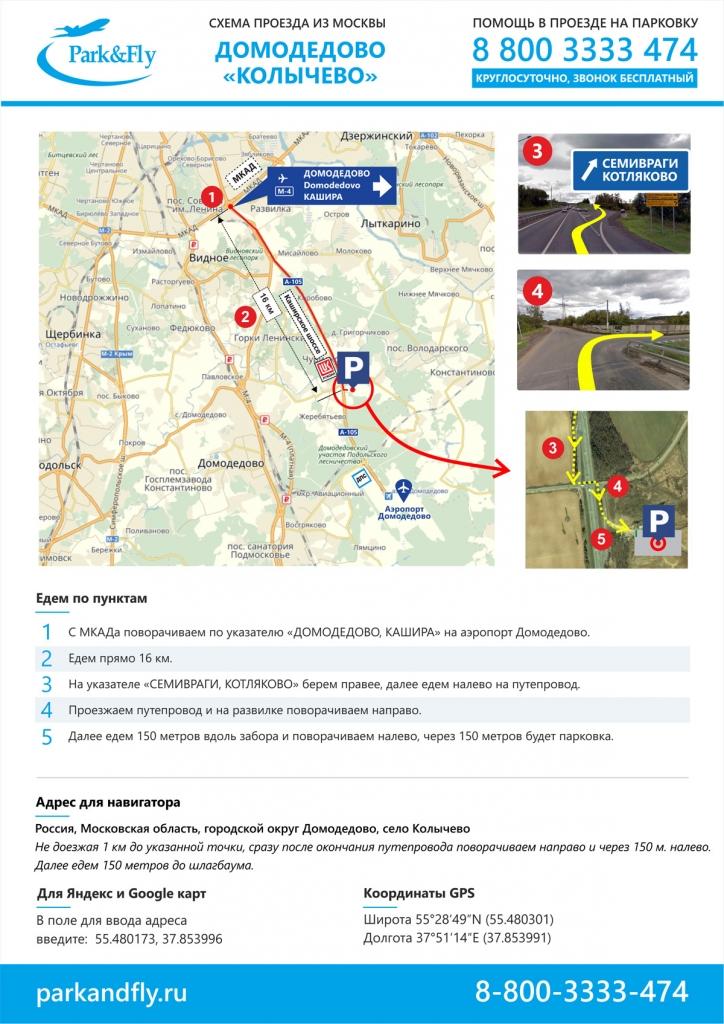 схема проезда на парковку Домодедово