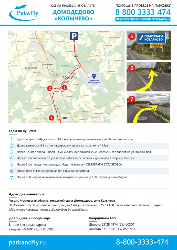 схема проезда на парковку Домодедово через трассу м4