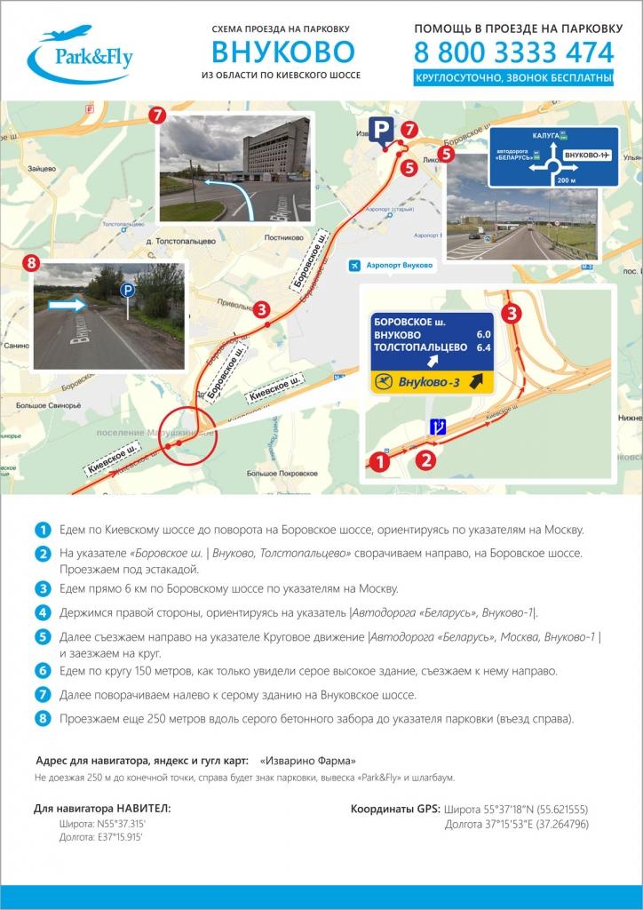 схема проезда из Московской области на парковку Паркинг Флай во Внуково по Киевскому Шоссе