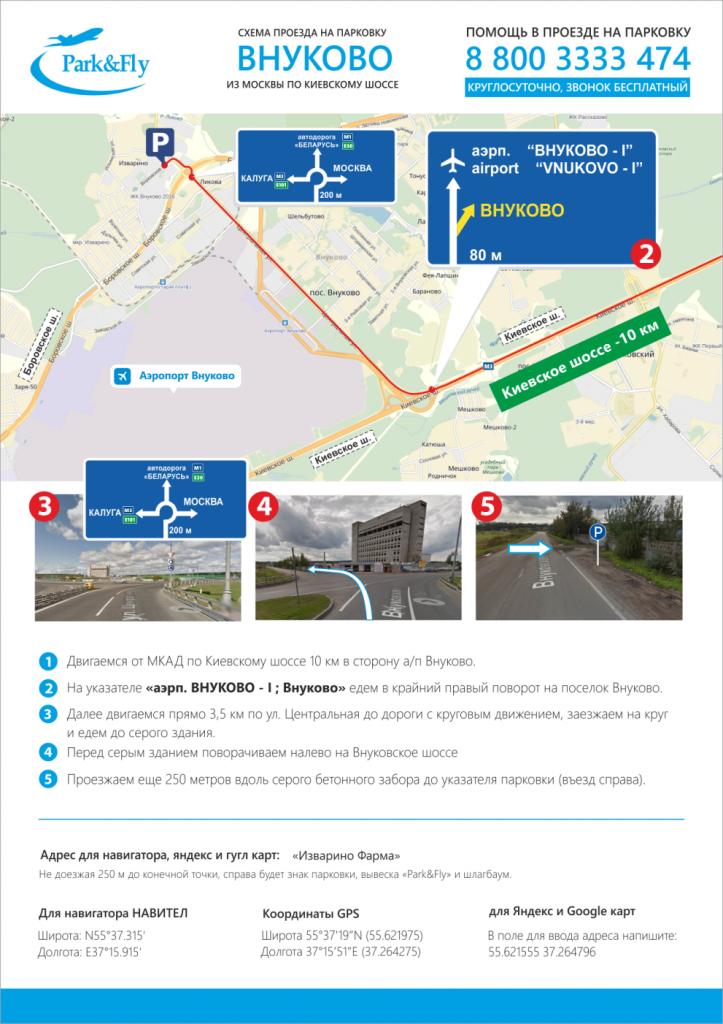 Схема проезда по Киевскому Шоссе на парковку Паркинг Флай во Внуково