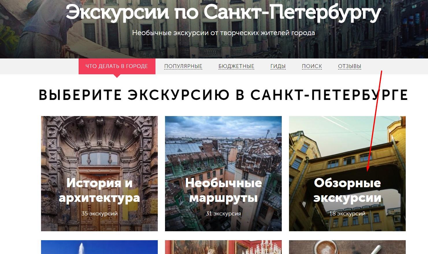 трипстер санкт петербург обзорные экскурсии