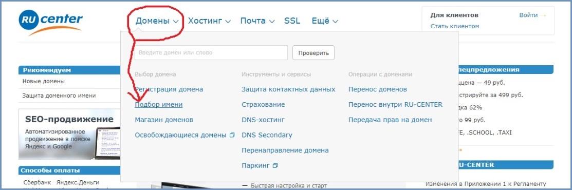 Проверка домена (ру центр)