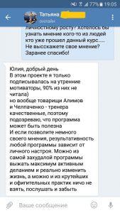 отзыв о тренинге алимова челпаченко