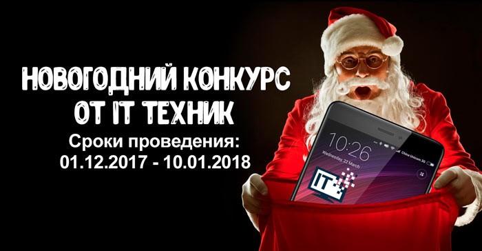 it technik конкурс
