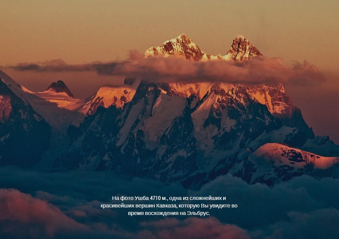 гора Ушба вид с Эльбруса