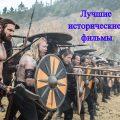 исторические фильмы список лучших фильмов средневековье