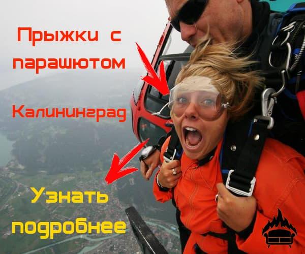 прыжки с парашютом калининград