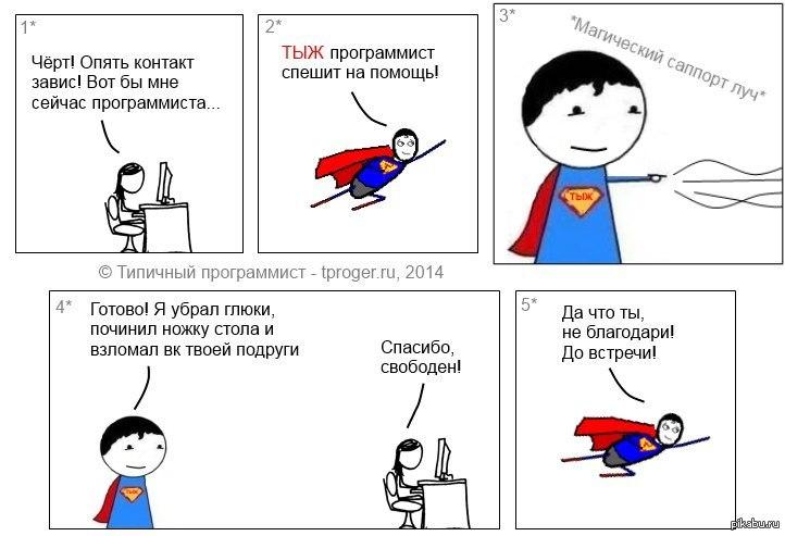 программист супермен