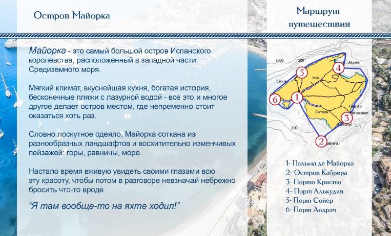 маршрут Майорка