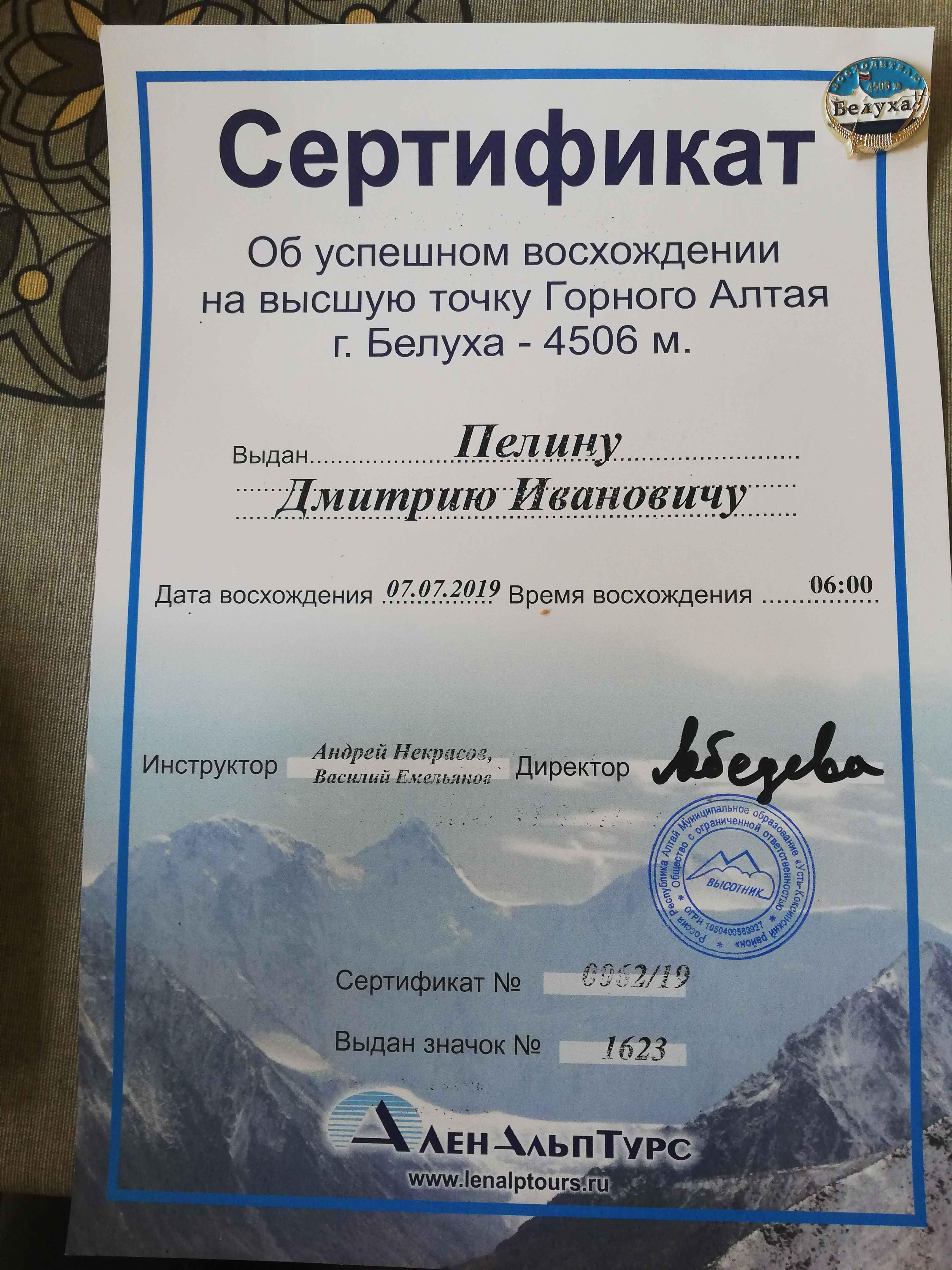 сертификат о восхождении на Белуху