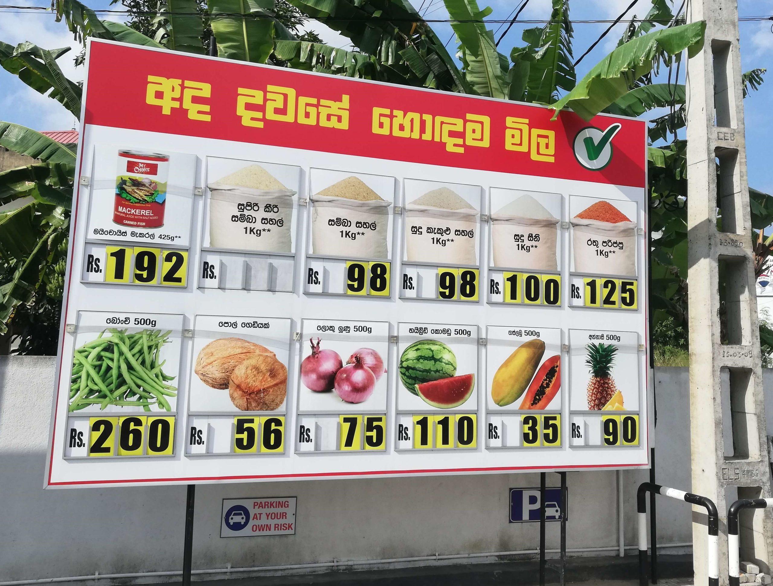 цены на шри ланке
